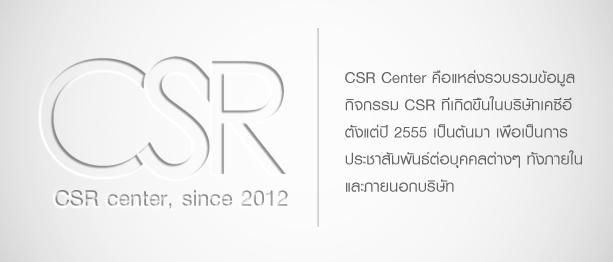 CSR banner-center